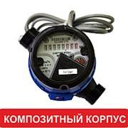 Счетчик холодной воды ВСХд-15-03 (110мм) с имп. выходом, композитный корпус фото