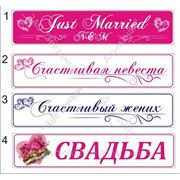 Свадебные номера на автомобиль фото