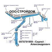 Водосточная система металлическая и плавтиковая, комплектация под заказ СтройДом ООО фото