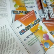 Брошюры печать в Ростове-на-Дону фото