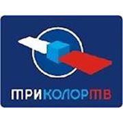 """ОФ. """"ТРИКОЛОР"""" + кардшаринг фото"""