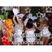 Корпоративный новый год 2011 фото