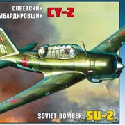 СОВЕТСКИЙ БОМБАРДИРОВЩИК СУ-2 фото