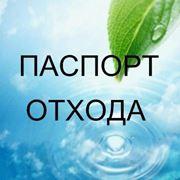 Разработка паспортов отходов разработку лимитов на образование и размещение отходов Черкассы Украина