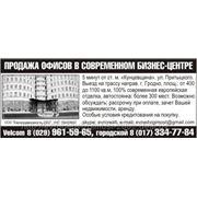 Продажа. Офис 400 м2 в новом Бизнес Центре с отделкой по улице Лещинского. фото