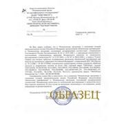Отказное письмо в Алматы фото