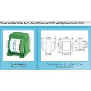 Трансформаторы ТПП для полупроводниковых схем на частоту 400Гц по ОЮО.471.000ТУ пр-во Ингул г. Николаев Украина фото