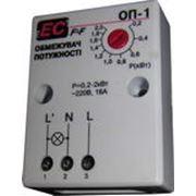 Ограничители мощности: ОП-1, ОП-2, ОП-631, ОПС-635, ОП-611 фото