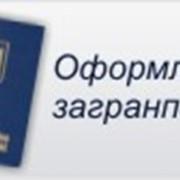 Оформление загранпаспортов, консультации по вопросам оформления загранпаспорта (Украина, Киев, Днепропетровск, Харьков, Донецк, Одесса, Львов) фото