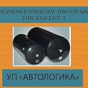 Ресиверы на прицепы 2 ПТС 4,5 и 2 ПТС-5 фото