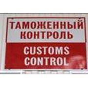Затаможивание грузов Киев Мартусовка фото