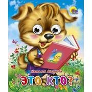 Книга Глазки мини 978-5-378-01250-3 Это кто? фото