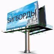 Услуги по изготовлению билбордов фото