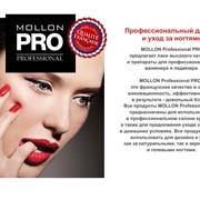 Профессиональная лечебная серия для ногтей Mollon Pro, Франция