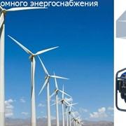 Проектирование, монтаж систем автоматизации и автономного энергоснабжения фото