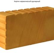Кирпич керамический одинарный фото