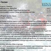 Услуги турагента по организации внутреннего туризма, Рафтинг, река Чилик 2013 фото