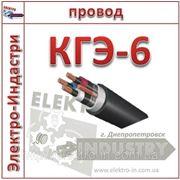 Кабель Экскаваторный КГЭ-6 фото
