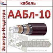 Кабель высоковольтный 10 КВ ААБл-10 фото