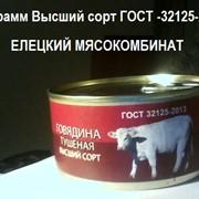 Говядина тушеная ГОСТ 32125-2013 фото