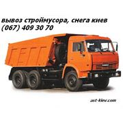 Вывоз строительного мусора. Вывоз строймусора Киев. Вывоз строительного мусора Киев. фото