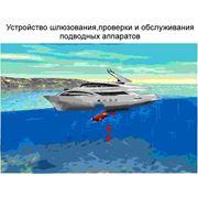 Устройство шлюзованияпроверки и обслуживания подводных аппаратов фото
