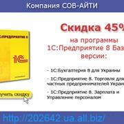 Скидка 45% на программы 1С:Предприятие 8 Базовые версии фото
