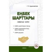 Еңбек шарттары. (трудовые договоры) 2013 г. фото