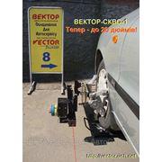 Стенд лазерный «развал-схождение» для л\а ВЕКТОР-СКВО-1 фото