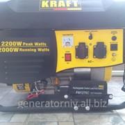 Качественный Генератор Электростанция KRAFT KPG-2500 E 2 квт 2000 вт фото
