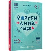 Книга Йорген+Анна=Любов фото