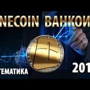 Обучение финансовой грамотности при работе с криптовалютой onecoin фото