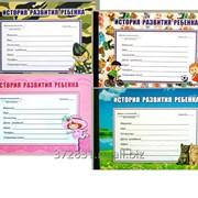 Детские медицинские карты цветные в твердой обложке для девочек и мальчиков с белым блоком фото
