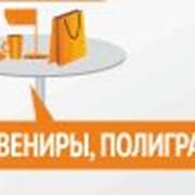 Изготовление рекламной сувенирной продукции фото