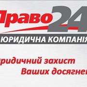 Абонентское юридическое обслуживание. фото