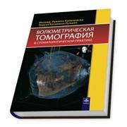 Книга Волюметрическая томография в стоматологической практике фото
