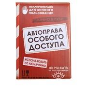 Обложка Для Автодокументов Автоправа Особого Доступа фото
