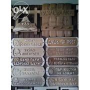 Табличка деревянная фото