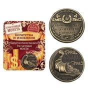 Монета «Монета изобилия и достатка» фото