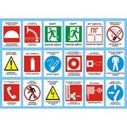 Безопасность и охрана труда на предприятиях фото
