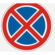 Монтаж дорожных знаков остановка запрещена фото
