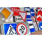 Средства безопасности на дорогах фото