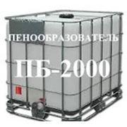 Пенообразователь ПБ-2000 фото