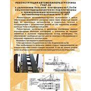 Реконструкция автомобилеразгрузчика ГУАР-30 фото