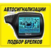 установка автосигнализаций фото