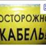 Лента сигнальная («ВОДОПРОВОД», «ТЕПЛОСЕТЬ», «ОБЕРЕЖНО - ГАЗ», «ОБЕРЕЖНО - КАБЕЛЬ») и оградительная «ЗЕБРА» (доставка по Киеву, отправка по Украине) фото