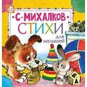 Книга. Стихи для малышей фото