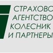 ДГО (Добровольное страхование гражданской ответственности владельцев наземных транспортных средств) фото