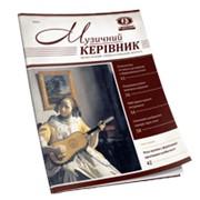 Журнал «Музикальный руководитель» фото