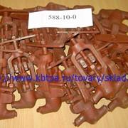 Клапаны 588-10-0, 589-10-0 фото
